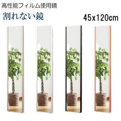 【送料無料】割れない鏡 鏡 超軽量 45×120cm 安心 安全 日本製 フィルム鏡【P5】【MK】
