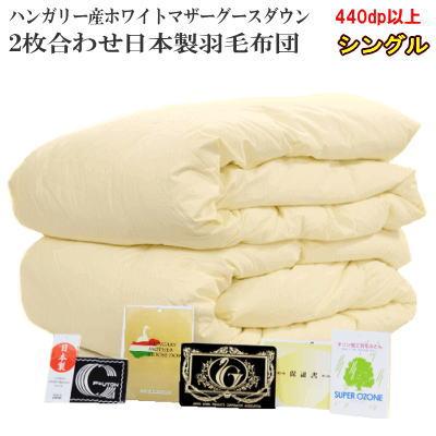 【送料無料】羽毛布団 シングル 2枚合わせ 日本製 2枚合せ 羽毛 ハンガリー産ホワイトマザーグースダウン ダウンパワー 440dp以上 プレミアムゴールドラベル【P2】【MK】