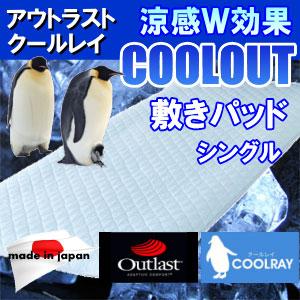【送料無料】  国産クールアウト 敷きパッド シングルサイズ 日本製 クールシーツ【P5】【MK】