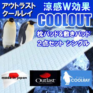 【送料無料】  国産クールアウト 枕パッド&敷きパッド シングル 日本製 クールシーツ【P5】【MK】