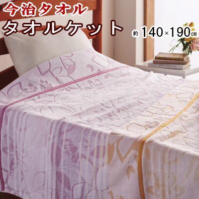 【送料無料】今治タオル タオルケット 日本製 122080【P2】【MK】