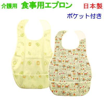 介護 食事 エプロン 超人気 食事用エプロン 食べこぼし 介護用 MK P2 人気海外一番 日本製 ポケット付き 56.5×33cm