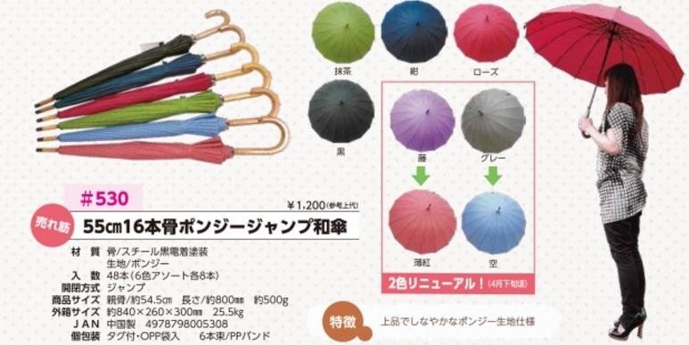 好評 風雨に耐えられる丈夫な作りと円の様な美しい曲線が特徴です 丈夫で美しい16本骨和傘 55cm クリアランスsale 期間限定 ジャンプ雨傘