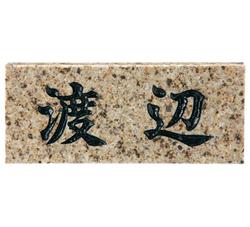 福彫 天然石表札 ゴールドバレー