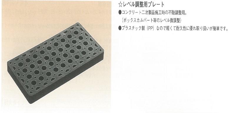 プラレベルスペーサー M20 150枚 結束5枚×30 140×70×20mm レベルサポート