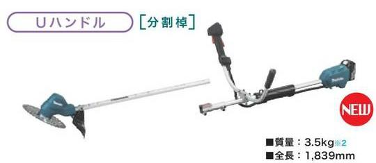 マキタ 充電式草刈り機 MUR186UDZ 分割棹