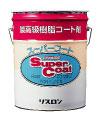 リスロン 最高級樹脂コート剤 スーパーコート 20L