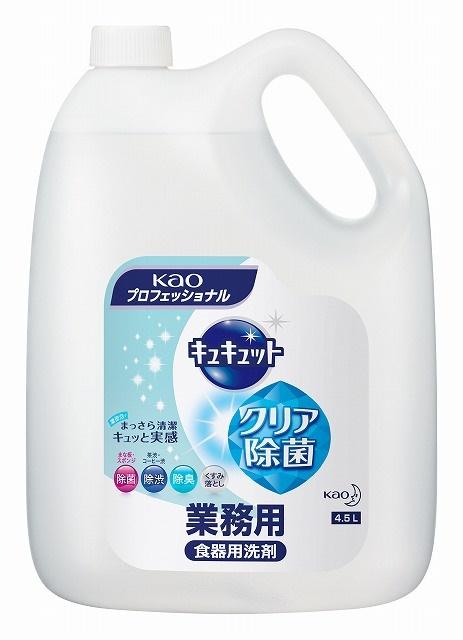 花王業務用 キュキュット クリア除菌 4.5L×4本 ケース販売 食器洗い洗剤