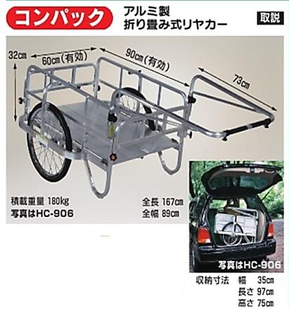 【送料無料、代引不可】ハラックス コンパック アルミ製折り畳み式リヤカー HC-906N ノーパンクタイヤタイプ