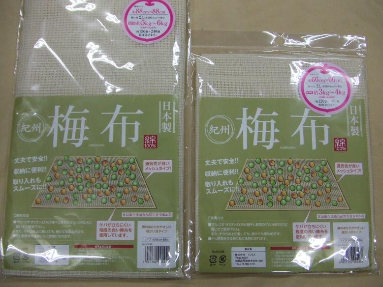 買収 メール便対応 収納に便利な梅干し用の干し布です 高額売筋 88cm×88cm 梅布