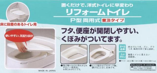 セール品 誕生日プレゼント 送料無料 工事不要 乗せるだけで和式トイレが洋式トイレに簡単リフォーム 山崎産業 リフォームトイレ両用式 smtb-TK
