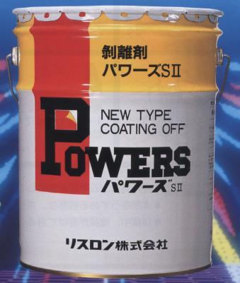 リスロン 業務用剥離剤 パワーズS2 20L【smtb-TK】