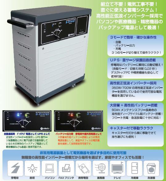 シバタ B-Energy B-エナジー UPS搭載多目的蓄電システム MUB-1A90【smtb-TK】 デジタルECOタイマーサービス