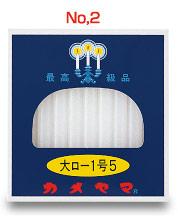 カメヤマローソク 大ローソク 1号5 225g ケース販売 60箱/240本【smtb-TK】