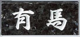 天然石表札 ブラックパール 厚さ20mm
