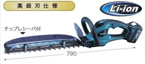 マキタ 充電式生垣バリカンMUH404DRF 刈り込み幅400mm