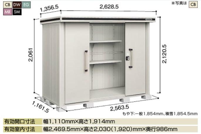 淀川製鋼所 ヨド物置 エルモ LMDS-2511