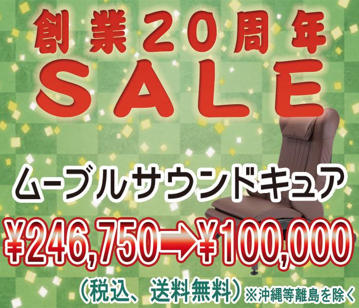 【創業20周年SALE】ムーブルサウンドキュア【10/1~10/31】