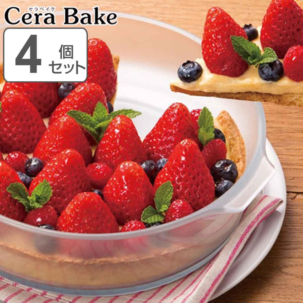 セラベイク 耐熱ガラス ラウンドディッシュ S 4個セット ( 送料無料 Cera Bake セラミック加工 オーブン ガラス容器 耐熱皿 耐熱容器 オーブン レンジ セラミックコーティング )