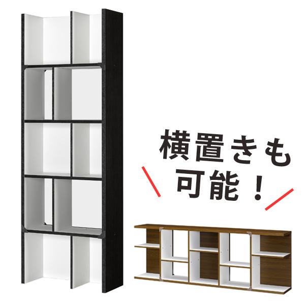 本棚 ディスプレイラック 5段 組立て簡単シェルフ 約幅58cm ブラック ( 送料無料 ブックシェルフ ラック A4収納 背面化粧 リバーシブル リビング収納 シェルフ A4ファイル シンプル モノクロ )