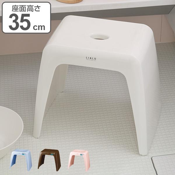 風呂イス バスチェア LIALO リアロ 高さ35cm ( 風呂椅子 風呂いす バスチェアー 35cm お風呂 風呂 イス 椅子 バス用品 バスグッズ 滑り止め すべり止め シンプル 通気性 風呂用品 お風呂用品 白 )