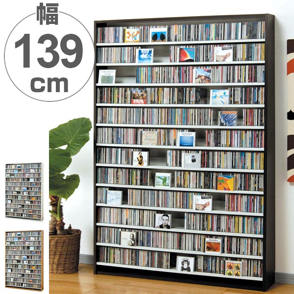 CDラック 12段 大量収納ストッカー 幅139cm ( 送料無料 ラック 棚 収納 ディスプレイラック 壁面収納 スリム 大容量 木製 CD CD収納 DVD 薄型 本棚 書棚 )