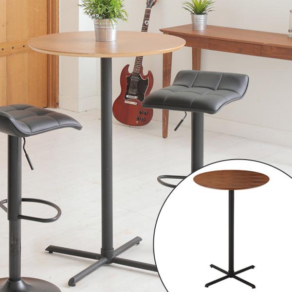 テーブル カウンターテーブル ウォルナット天板 プロップ ( 送料無料 カフェテーブル コーヒーテーブル カウンター サブテーブル 机 ナイトテーブル 木製 円形 丸型 花台 電話台 )