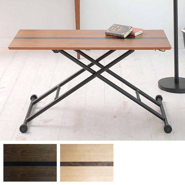 テーブル リフティングテーブル LOGICA ( 送料無料 昇降テーブル リフトテーブル 高さ調節 リビング ダイニング 昇降式 机 つくえ 作業机 来客机 学習机 デスク ワークデスク )