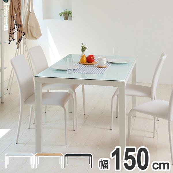 ダイニングテーブル ガラス天板 スチールフレーム ARGANO 幅150cm ( 送料無料 机 食卓 食事用机 食事用テーブル テーブル 食事テーブル 食卓机 ガラス )