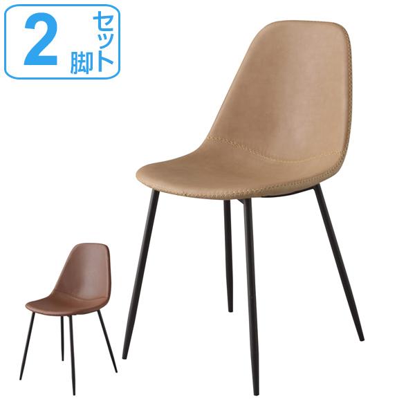 チェア 2脚セット 座面高約45cm 椅子 スチール ソフトレザー ( 送料無料 イス ダイニングチェア ダイニングチェアー チェアー いす 食卓椅子 リビングチェア 合皮 スチールフレーム 2個セット )
