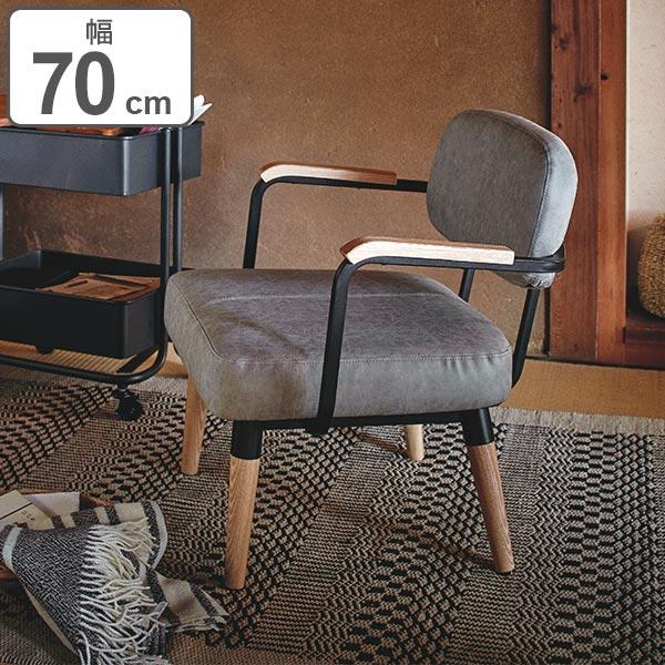 ソファ 1人掛け 肘付 ロイス 幅70cm ( 送料無料 チェアー チェア 椅子 いす イス ソファー 1人 コンパクト 一人 掛け 1P 布 張り 製 おしゃれ 肘あり 肘付き 脚付き ファブリック おしゃれ オシャレ お洒落 )