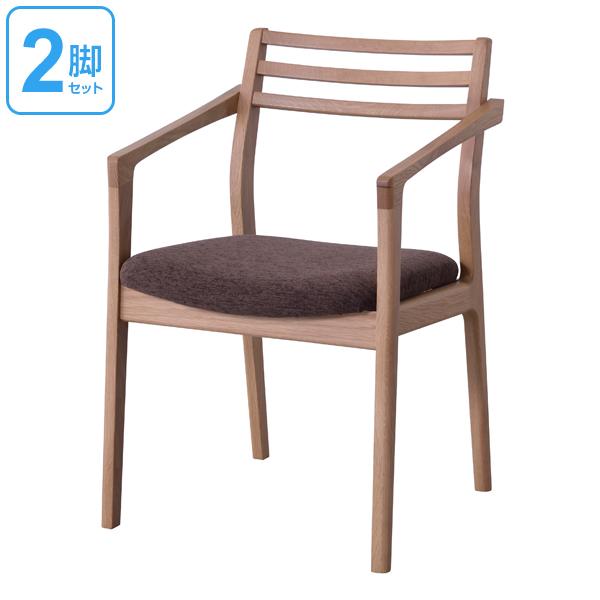 アームチェア 2脚セット ダイニングチェアー 天然木 オーク 日本製 座面高43cm ( 送料無料 ダイニングチェア 椅子 完成品 イス いす チェアー チェア 食卓椅子 天然木 オーク ナチュラル シンプル 日本製 国産 )