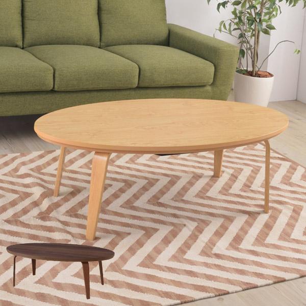 こたつ テーブル 幅120cm コタツテーブル 楕円形 ( 送料無料 コタツ 炬燵 こたつテーブル 家具調こたつ ローテーブル センターテーブル オーバル おしゃれ )