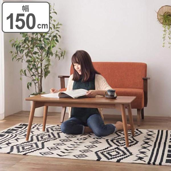 ダイニングテーブル 幅150cm テーブル カラメリ 木製 食卓 机 北欧 ( 送料無料 食卓テーブル 木製テーブル 4人掛け 150 食卓机 リビングテーブル おしゃれ 天然木 木目 シンプル 4人 つくえ 北欧家具 )
