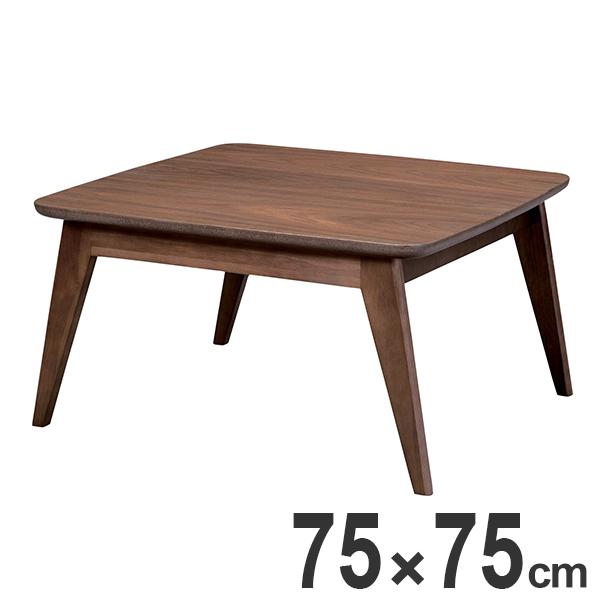 こたつ ケニー 正方形 75×75cm ( 送料無料 コタツ センターテーブル ローテーブル リビングテーブル 机 おしゃれ こたつテーブル 炬燵 天然木製 高級 おこた 家具調こたつ )