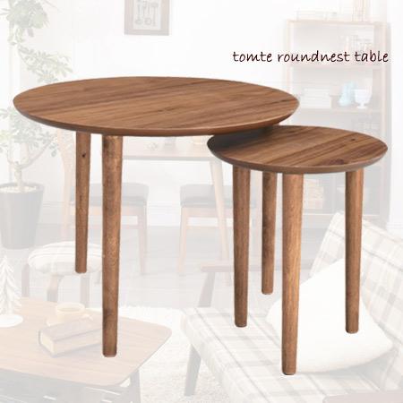 ラウンドネストテーブル トムテ ( コーヒーテーブル サイドテーブル リビングテーブル センターテーブル 送料無料 )