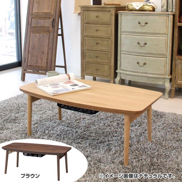 こたつテーブル エルフィ 長方形 90cm ( 送料無料 コタツ センターテーブル 炬燵 木製 ローテーブル デスク 折りたたみ )