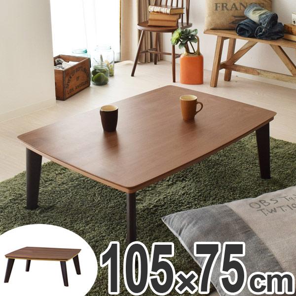こたつテーブル ピノン 長方形 105cm ( 送料無料 コタツ センターテーブル 炬燵 木製 ローテーブル デスク )