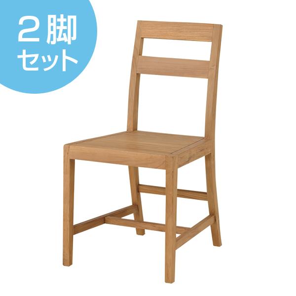 ダイニングチェア 椅子 エーク 天然木 チーク材 座面高44cm 2脚セット ( 送料無料 チェア ダイニングチェアー チェアー 木製 イス セット いす ナチュラル )