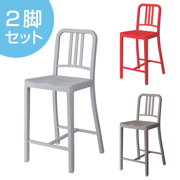 カウンターチェア ハイチェアー 椅子 樹脂製 座面高61cm 2脚セット ( 送料無料 チェア イス ハイチェア カウンターチェアー チェアー 同色2脚セット セット いす バーチェア 背もたれ付き 背もたれあり カフェ 喫茶店 バー 店 )