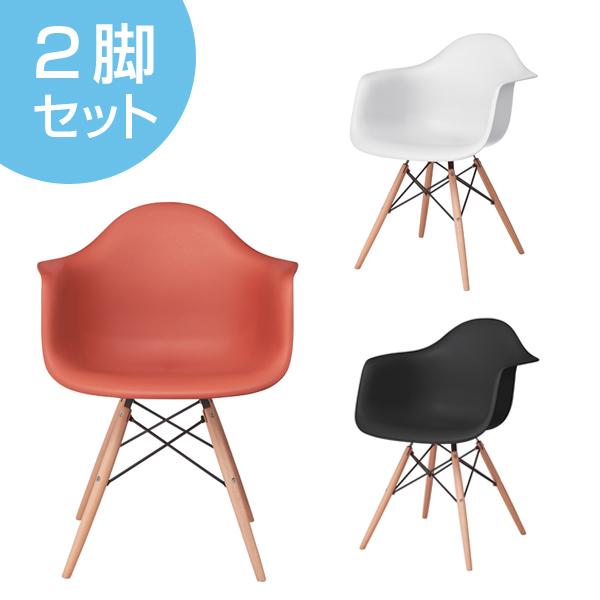 アームチェア イームズチェアー 椅子 座面高46cm 同色2脚セット ( 送料無料 チェアー ミッドセンチュリー リプロダクト チェア イス イームズチェア デザイナーズ風 おしゃれ イームズ風 イームズタイプ 木脚 ドゥエルレッグ )