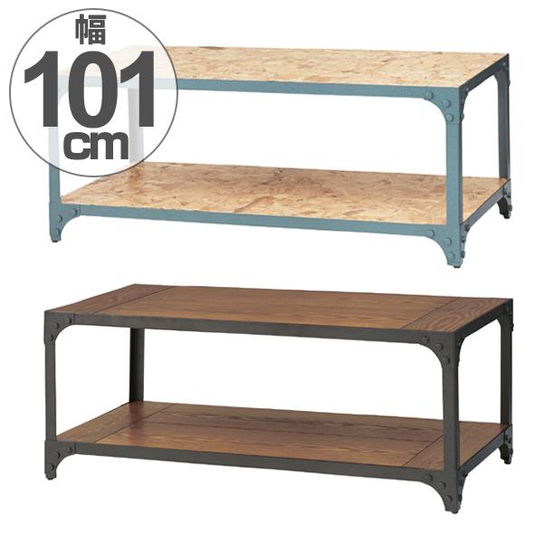 ローテーブル スチールフレーム シンプルデザイン ヴィンテージ 幅101cm ( 送料無料 テーブル 台 収納棚 ラック スチール レトロ シェルフ ディスプレイ収納 OSB フリーラック オープン棚 棚 )