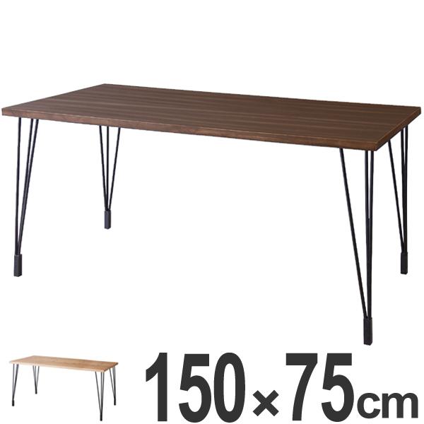 テーブル ダイニングテーブル 幅150cm ( 送料無料 ダイニング 食卓 センターテーブル 食卓テーブル 4人掛け 四人用 マホガニー パイン 天然木 木製テーブル アイアン )