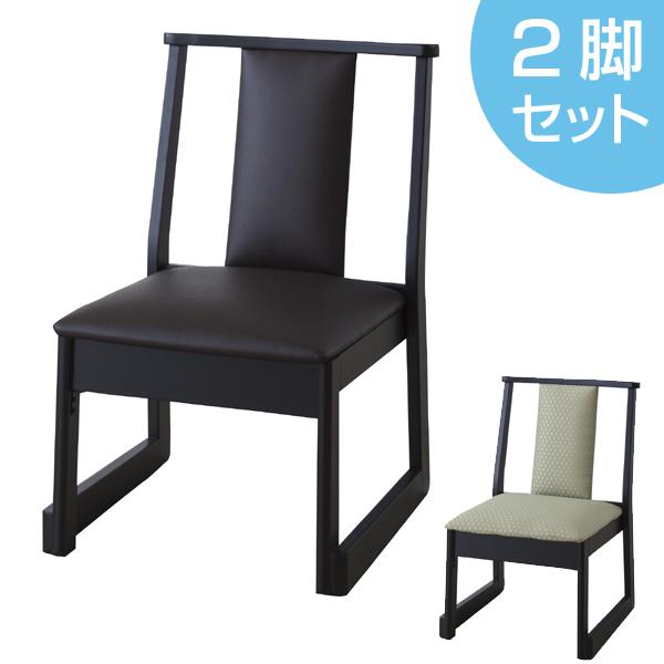 チェア お座敷チェア ロータイプ 2脚セット ( 送料無料 椅子 いす チェアー イス スタッキング 積み重ね 重ねられる クッション 柔らか やわらか スタッキングチェア )