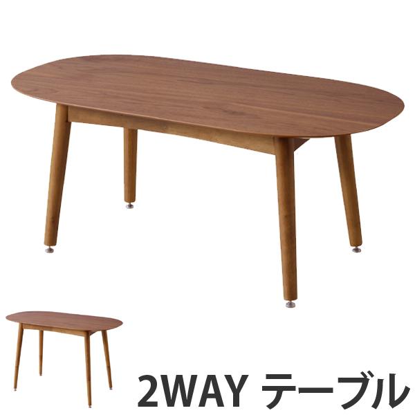 テーブル 継脚 2wayテーブル 天然木 オーバル型 トムテ 幅100cm ( 送料無料 センターテーブル リビングテーブル コーヒーテーブル 木製 楕円形 シンプル ブラウン 茶色 ウォールナット ナチュラル おしゃれ ローテーブル )