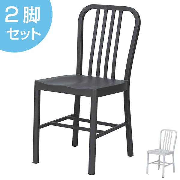 ダイニングチェア 2脚セット スチール製 シンプルデザイン 座面高45cm ( 送料無料 椅子 イス いす チェア チェアー デスクチェア ダイニングチェアー オフィスチェア 会議椅子 ミーティングチェア )