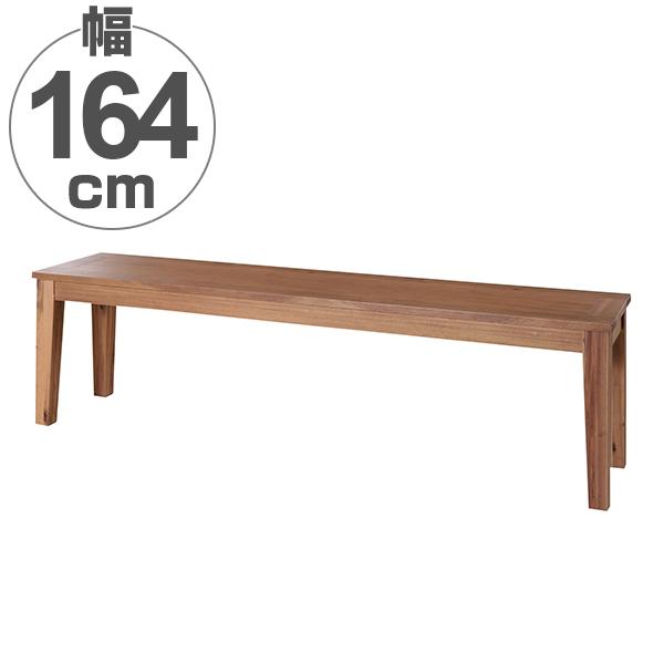 ベンチ 長椅子 エスニック調 天然木 アルンダ 幅164cm ( 送料無料 椅子 イス ダイニングベンチ 木製 ベンチチェア 椅子 チェア チェアー 長いす ダイニング リビング アカシア )