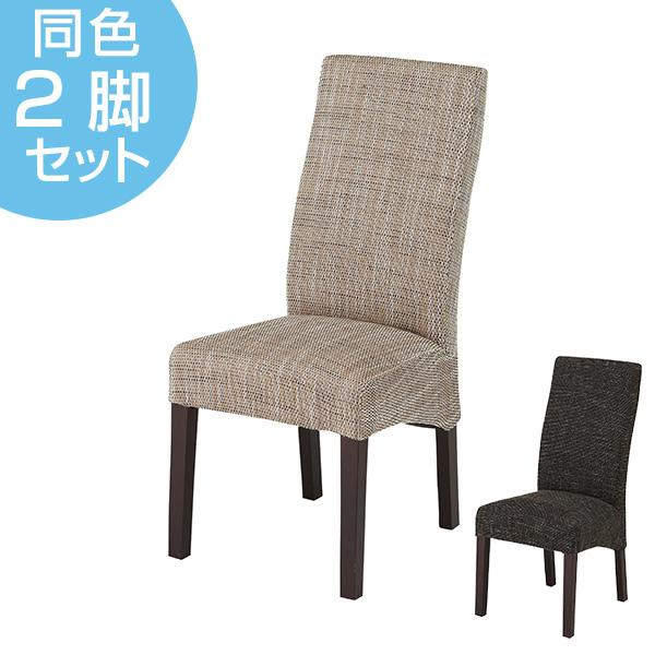 ダイニングチェア 2脚セット ハイバック 椅子 座面高48cm ( 送料無料 イス いす チェア チェアー 完成品 ハイバックチェア ダイニングチェアー 食卓椅子 リビングチェア )