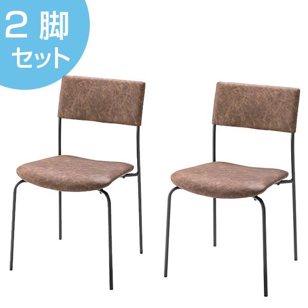 チェア 2脚セット アイアンフレーム 椅子 座面高47cm ( 送料無料 イス いす チェア チェアー 完成品 ダイニングチェアー 食卓椅子 リビングチェア )