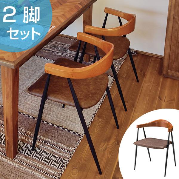 アームチェア 2脚セット アイアンフレーム 椅子 座面高44cm ( 送料無料 イス いす チェア チェアー 完成品 肘置き ダイニングチェアー 食卓椅子 リビングチェア )